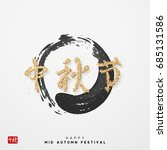 greeting card chinese festival... | Shutterstock .eps vector #685131586