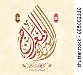 isra' and mi'raj arabic... | Shutterstock .eps vector #685682116