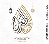 isra' and mi'raj arabic... | Shutterstock .eps vector #685682122