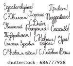 set russian inscriptions... | Shutterstock . vector #686777938
