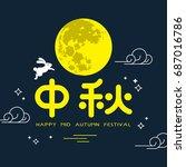 mid autumn festival vector...   Shutterstock .eps vector #687016786