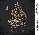 eid mubarak in arabic... | Shutterstock .eps vector #687575836