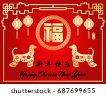 chinese new year 2018 year of... | Shutterstock .eps vector #687699655
