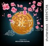 happy mid autumn festival | Shutterstock .eps vector #688547146