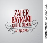 30 august zafer bayrami victory ... | Shutterstock .eps vector #690064366