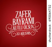 30 august zafer bayrami victory ... | Shutterstock .eps vector #690064732