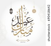 eid mubarak written in arabic... | Shutterstock .eps vector #690418642