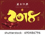 Stock vector  vector chinese year of the dog asian lunar year seal and chinese meaning is year of the 690486796