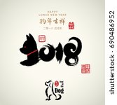 vector asian calligraphy 2018... | Shutterstock .eps vector #690486952