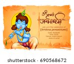 illustration of lord krishna in ... | Shutterstock .eps vector #690568672