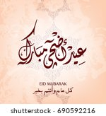 illustration of eid mubarak and ... | Shutterstock .eps vector #690592216
