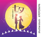 tanabata festival or qixi... | Shutterstock .eps vector #690928696