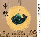 chinese mid autumn festival... | Shutterstock .eps vector #691258222