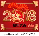 chinese new year 2018 paper... | Shutterstock .eps vector #691417246