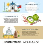 taiwan info banners with... | Shutterstock .eps vector #691516672