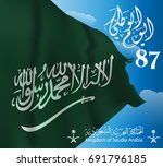 illustration of saudi arabia ... | Shutterstock .eps vector #691796185