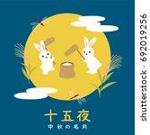 japanese autumn festival to... | Shutterstock .eps vector #692019256