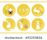japanese autumn festival to... | Shutterstock .eps vector #692253826
