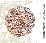 islamic calligraphy verses from ... | Shutterstock .eps vector #692362768