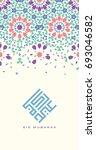 islamic design greeting card... | Shutterstock .eps vector #693046582