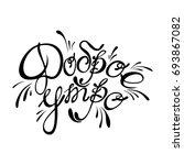 vector hand drawn text   good... | Shutterstock .eps vector #693867082