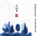 ink wash painting with forest... | Shutterstock .eps vector #694140616