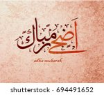 illustration of eid mubarak and ... | Shutterstock .eps vector #694491652