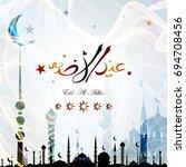 eid al adha greeting cards ... | Shutterstock . vector #694708456