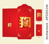 2018 chinese new year money red ... | Shutterstock .eps vector #695201146