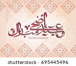 illustration of eid mubarak and ... | Shutterstock .eps vector #695445496
