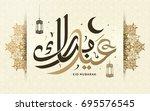 eid mubarak calligraphy design  ... | Shutterstock . vector #695576545