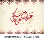 illustration of eid mubarak and ... | Shutterstock .eps vector #696036706