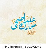 calligraphy of arabic text of... | Shutterstock .eps vector #696292048