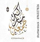 vector of ''jumah mubarakah'' ... | Shutterstock .eps vector #696327826