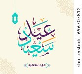 arabic islamic calligraphy of... | Shutterstock .eps vector #696707812