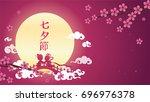 tanabata or qixi festival... | Shutterstock .eps vector #696976378