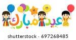 arabic text   blessed eid  | Shutterstock .eps vector #697268485