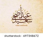 illustration of eid mubarak and ... | Shutterstock .eps vector #697348672