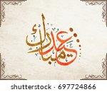 eid mubarak calligraphy type... | Shutterstock .eps vector #697724866