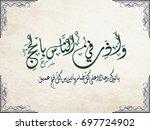 arabic calligraphy for quran... | Shutterstock .eps vector #697724902
