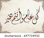eid greeting calligraphy type.... | Shutterstock .eps vector #697724932