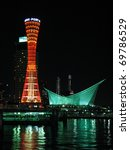 KOBE, JAPAN - OCTOBER 3: Kobe Port Tower and Maritime Museum are symbols of prosperity October 3, 2006 in Kobe, Japan. - stock photo