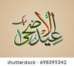 beautiful arabic text... | Shutterstock .eps vector #698395342