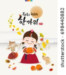 'rich harvest and happy chuseok ... | Shutterstock .eps vector #698440882