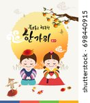 rich harvest and happy chuseok  ... | Shutterstock .eps vector #698440915
