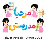 arabic text    welcome back to... | Shutterstock .eps vector #699053065