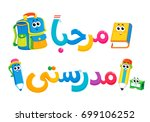 arabic text    welcome back to... | Shutterstock .eps vector #699106252