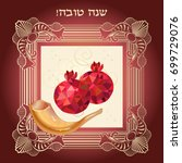 rosh hashana card   jewish new... | Shutterstock .eps vector #699729076