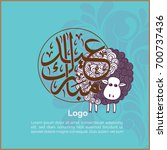 vector eid adha mubarak | Shutterstock .eps vector #700737436