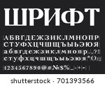 vector. stylized cyrillic font  ... | Shutterstock .eps vector #701393566